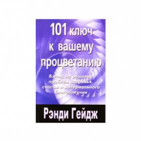 101 ключ к вашему процветанию