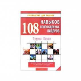 108 навыков прирожденных лидеров