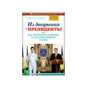 Из дворника в президенты