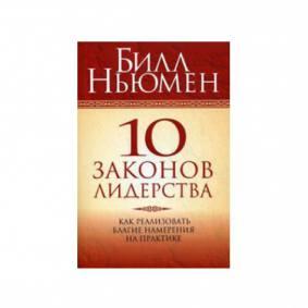 10 Законов лидерства
