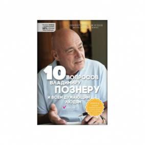 10 вопросов Владимиру Познеру и всем думающим людям