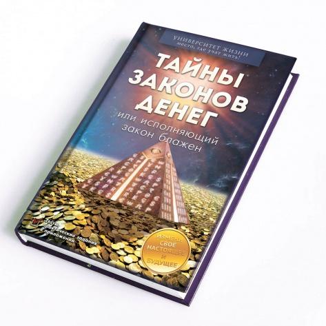 Книга ТАЙНЫ ЗАКОНОВ ДЕНЕГ