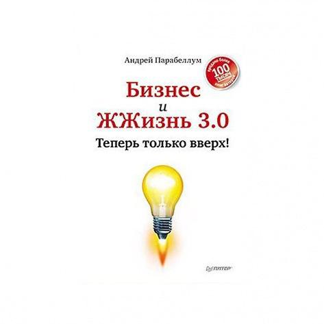 Бизнес и ЖЖизнь 3.0.
