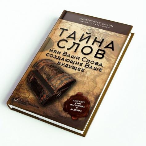 Книга ТАЙНА СЛОВ