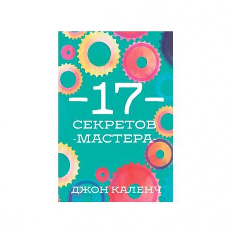 17 Секретов мастера